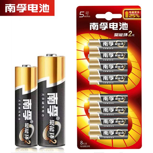 【南孚电池】5号7号电池碱性20颗粒装